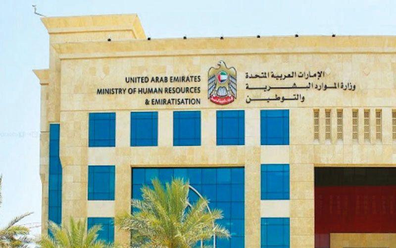 الموارد البشرية تحدد 13 نوعاً من الإجازات لموظفي حكومة دبي
