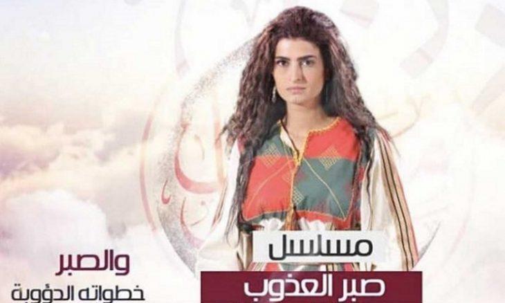 قناة في أبوظبي توقف مسلسل صبر العذوب بسبب انضمام بطلته لقناة الجزيرة