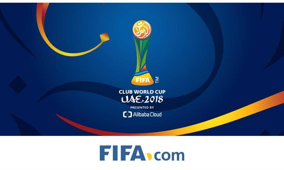 جدول مباريات كأس العالم للأندية وموعد مباراة العين