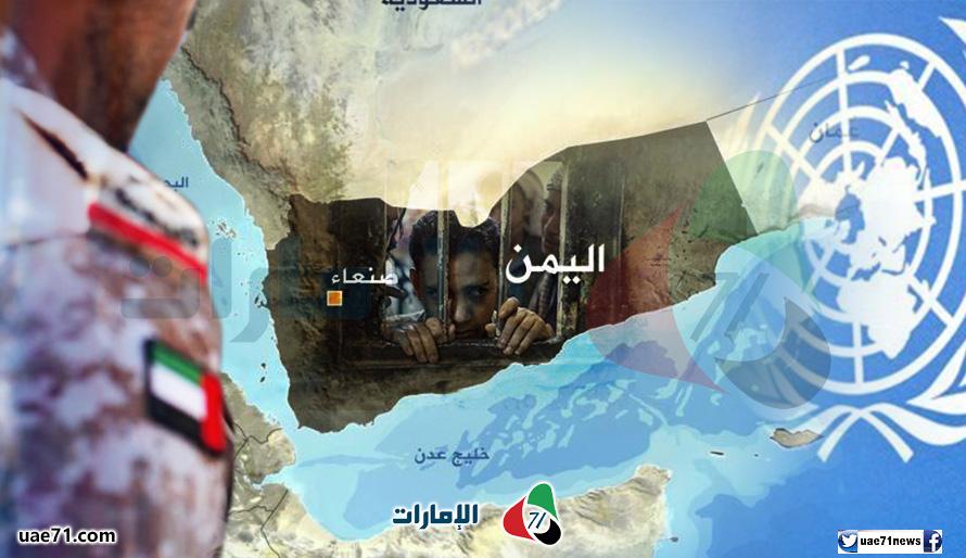 تقرير للأمم المتحدة يزعم أن ضباطا إماراتيين اغتصبوا معتقلين باليمن