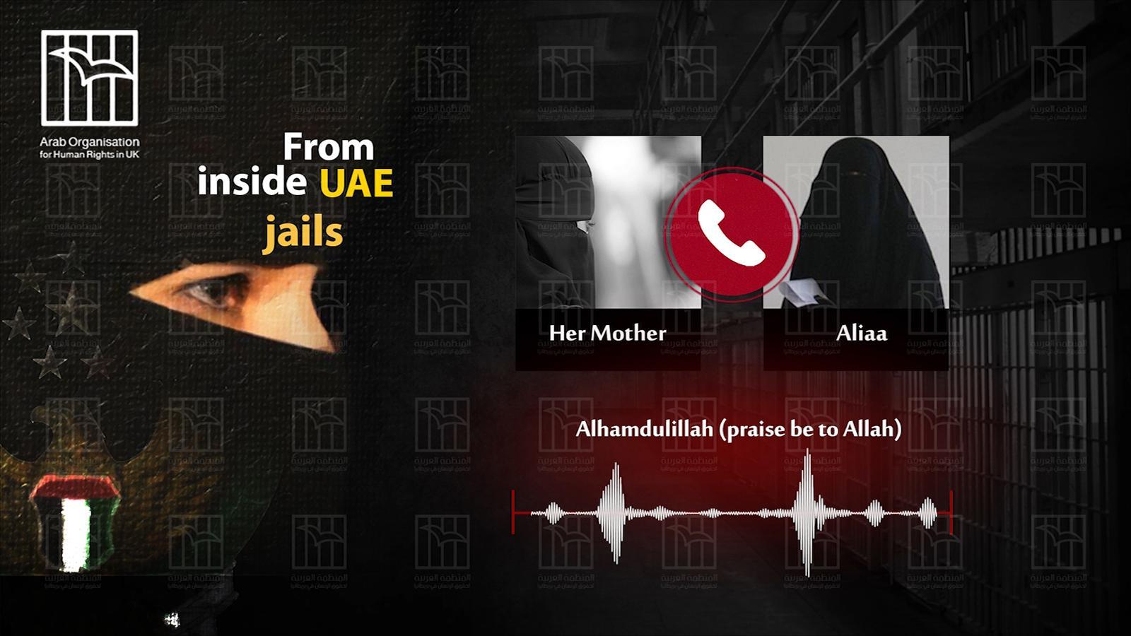 استشهاد المعتقلة الإماراتية علياء عبد النور في سجون أبوظبي