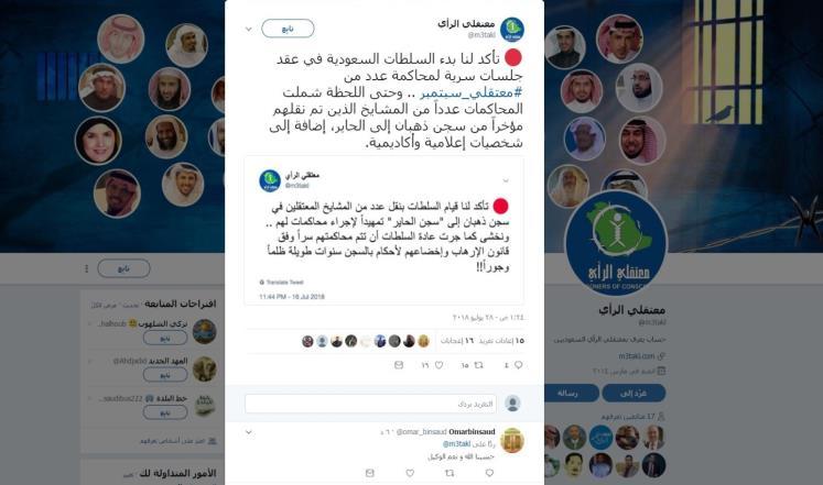 محاكمات سرية لمشايخ وشخصيات إعلامية وأكاديمية بالسعودية