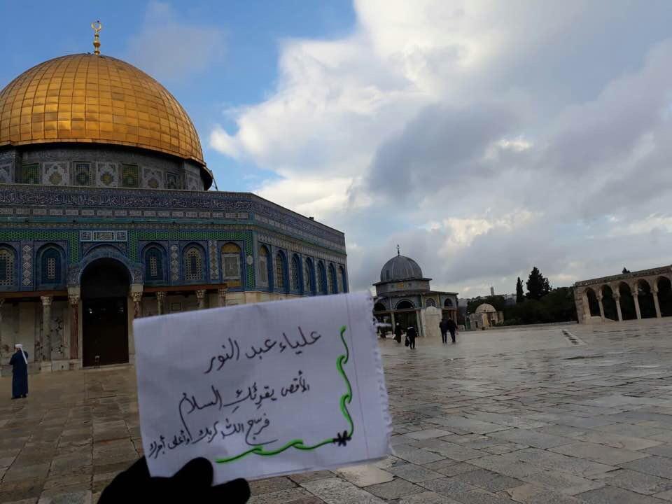 موجات التضامن مع علياء عبد النور تظلل المسجد الأقصى وأرض الكنانة
