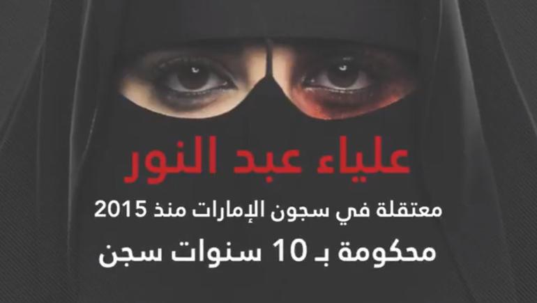 علياء عبدالنور.. أيقونة حقوق الإنسان وشهيدة الإمارات أبت أن ترحل بصمت!