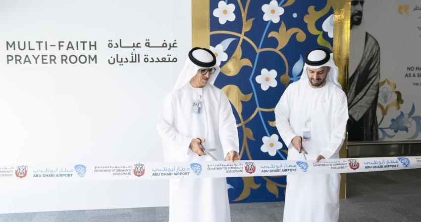 مطار أبوظبي يدشن رسمياً غرفة العبادة متعددة الأديان