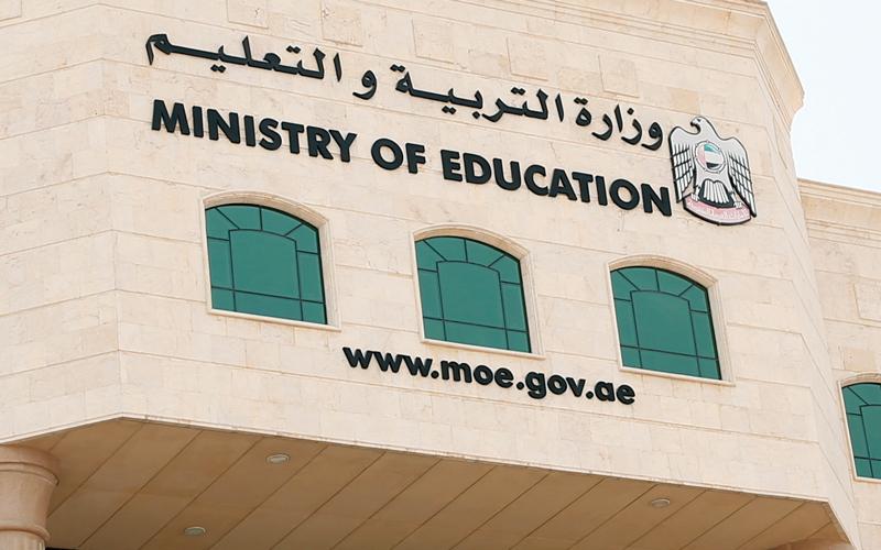 التربية: إعادة فتح باب التقديم للجامعات ضمن «القبول المبكر المشروط»