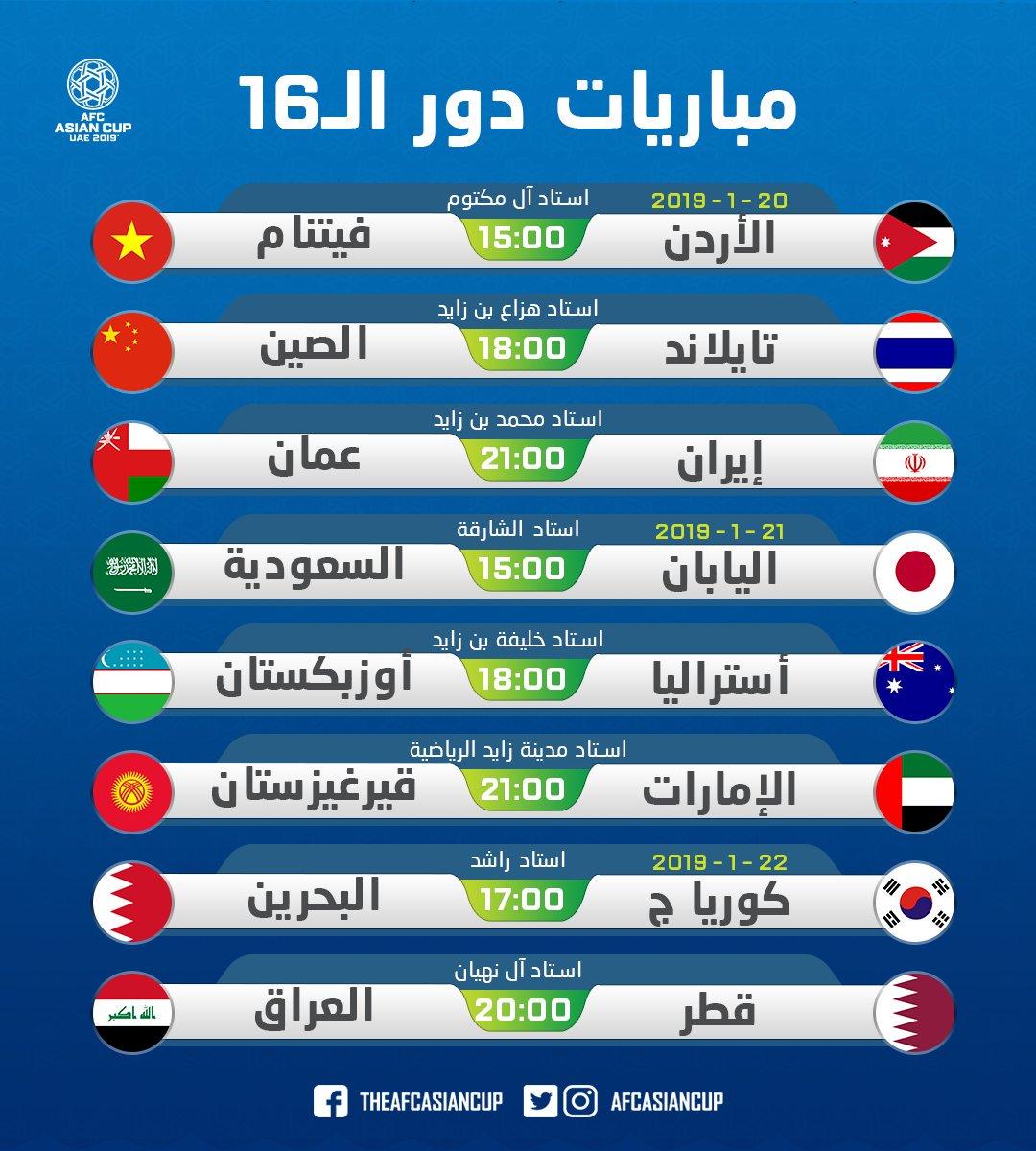 قمة عربية.. ولقاء صعب للسعودية والبحرين بثمن نهائي كأس آسيا