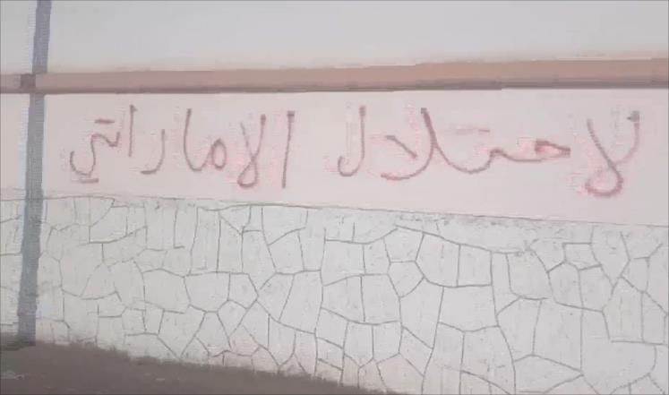 في عدن.. كتابات على الجدران تصف الوجود الإماراتي بـالاحتلال