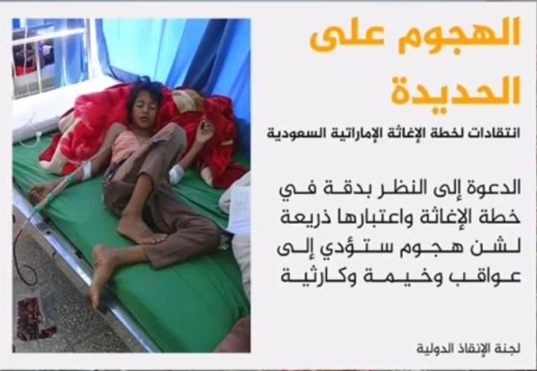 لجنة دولية: خطة الإمارات لإغاثة الحديدة غطاء لهجوم كارثي!