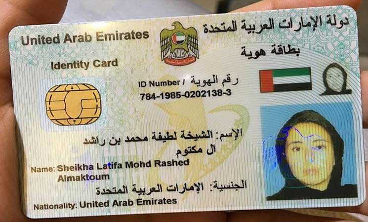 هيومن رايتس″ تطلب من دبي توضيح مصير الشيخة لطيفة