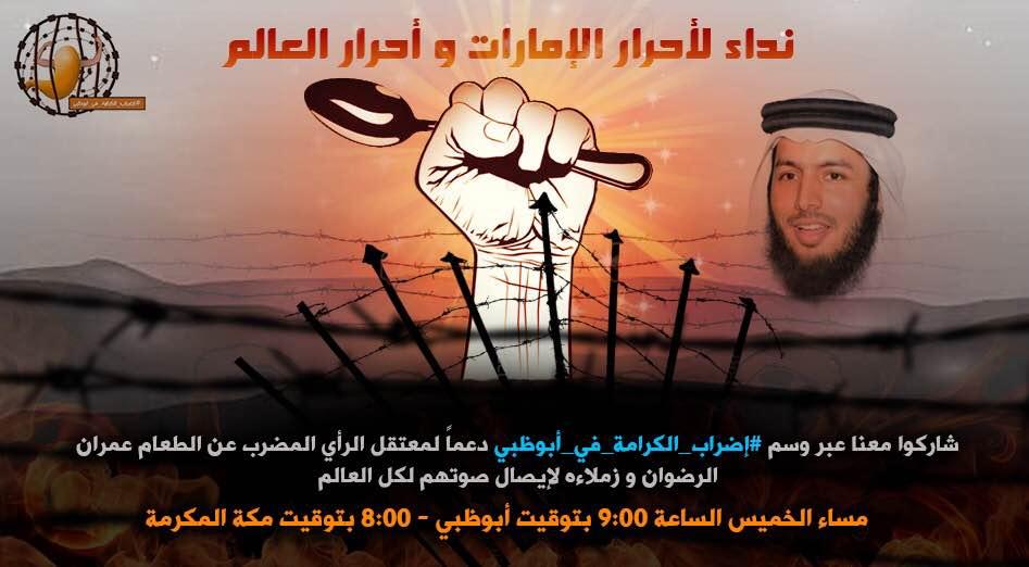 إضراب معتقلي الرأي.. تاريخ من النضال السلمي يواجهه الأمن بوحشية!