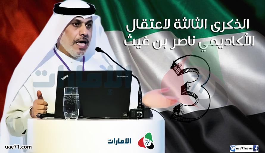 الذكرى الثالثة لاعتقال ناصر بن غيث.. محنة الحريات وآلام التضحيات!