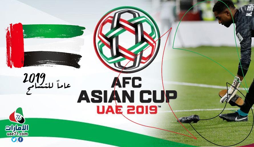 سلوكيات تتنافى مع عام التسامح.. مؤشرات ازدراء أبوظبي للقطريين في كأس آسيا!