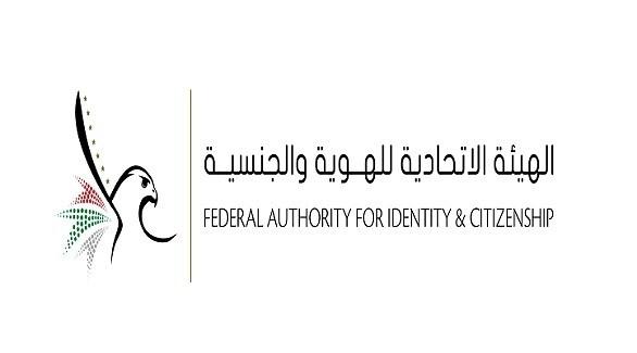 إطلاق شعار جديد لـالهوية والجنسية الاتحادية