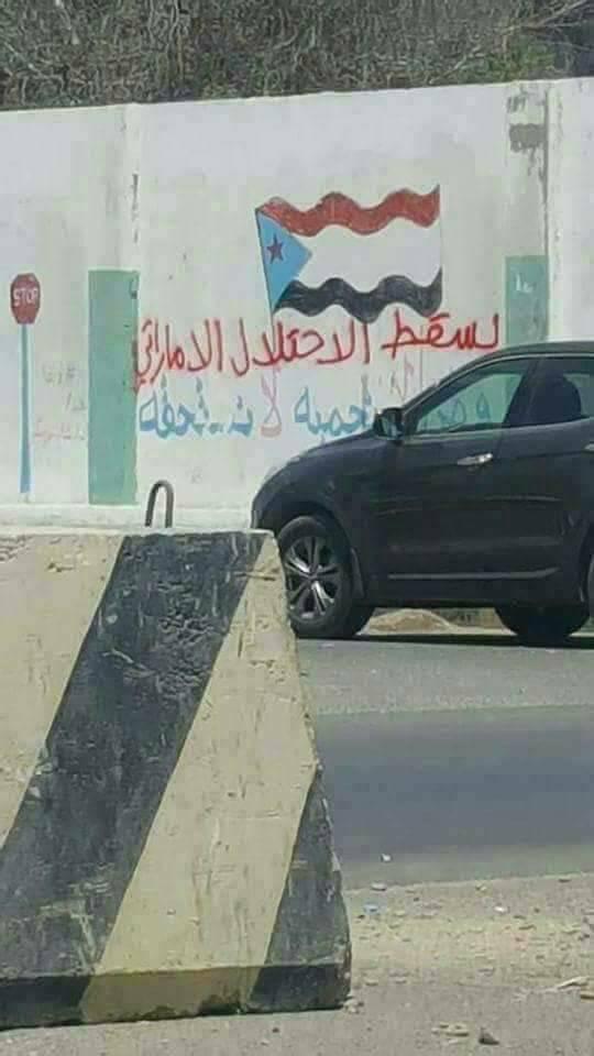 جداريات تسيء للإمارات في اليمن وتنكر دورها في التحالف