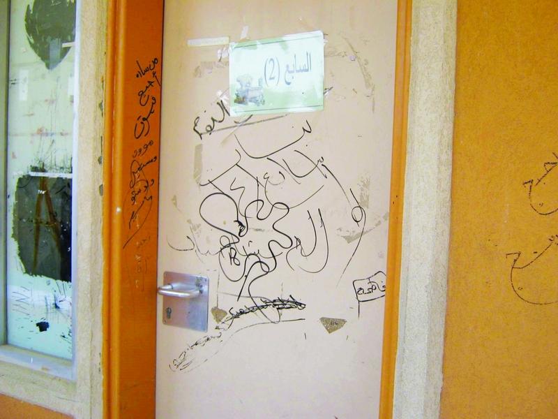 تربويون يطالبون بالتصدي لظاهرة الكتابة على جدران المدارس