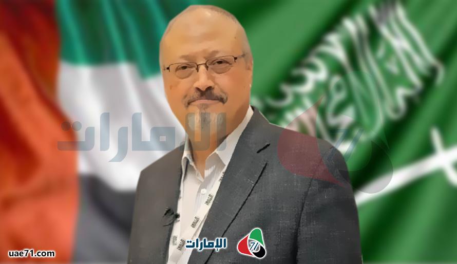 موقف أبوظبي الفاتر من أزمة ابن سلمان –خاشقجي تثير تساؤلات جدية التحالف!