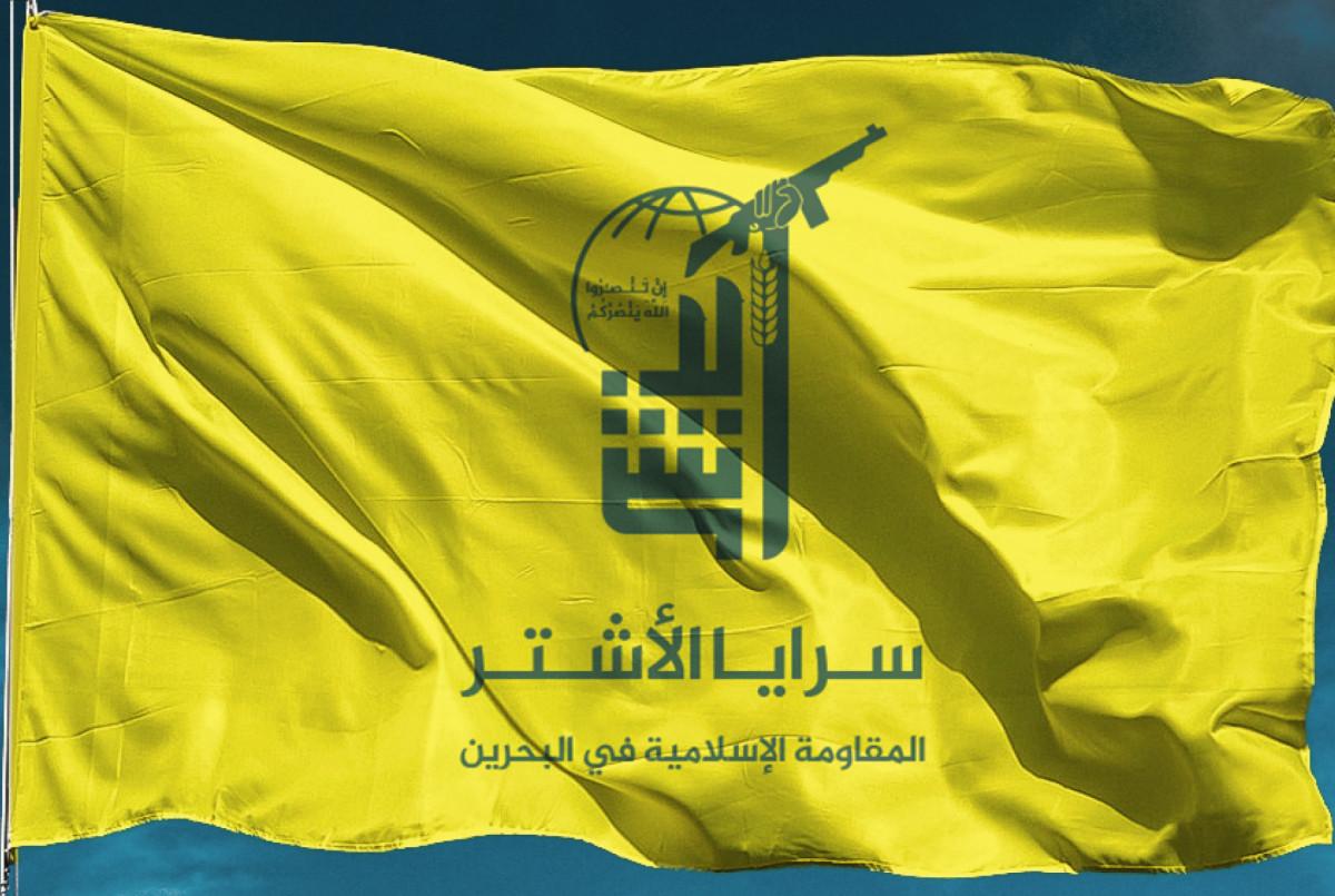 الولايات المتحدة تدرج زعيم سرايا الأشتر البحرينية بقائمة الإرهاب لديها