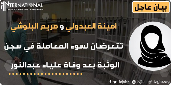 أمينة العبدولي ومريم البلوشي تتعرضان لسوء المعاملة في سجن الوثبة بعد استشهاد علياء عبدالنور