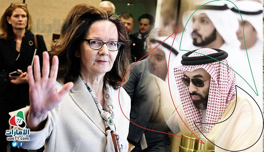مديرة CIA ترفض طلبا رسميا باللقاء مع طحنون بن زايد