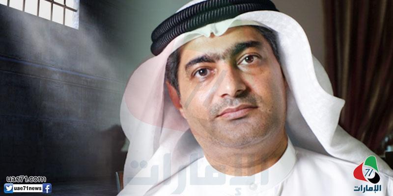 مركز الخليج لحقوق الإنسان ينشر شهادة معتقل حول ظروف سجن غير إنسانية لأحمد منصور