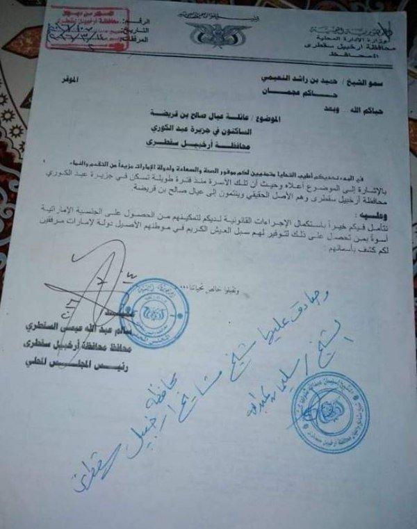 وثيقة: قيادي بالانتقالي الجنوبي يطالب الإمارات بتجنيس يمنيين من سقطرى