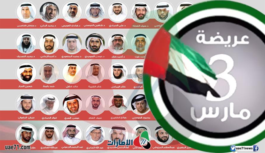 الذكرى السنوية السابعة لعريضة الثالث من مارس.. الإمارات ليست أفضل حالا!