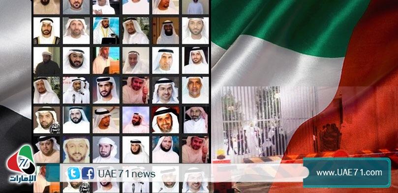 ميدل إيست آي: قضية الـ94 لحظة فاصلة للقمع في الإمارات!