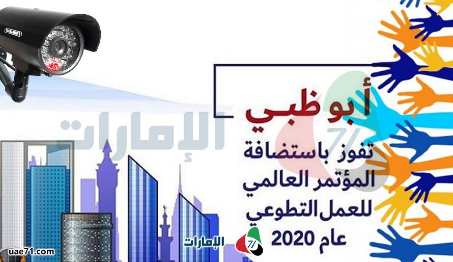 وسط تضييق على المجتمع المدني.. أبوظبي تستضيف المؤتمر العالمي للتطوّع