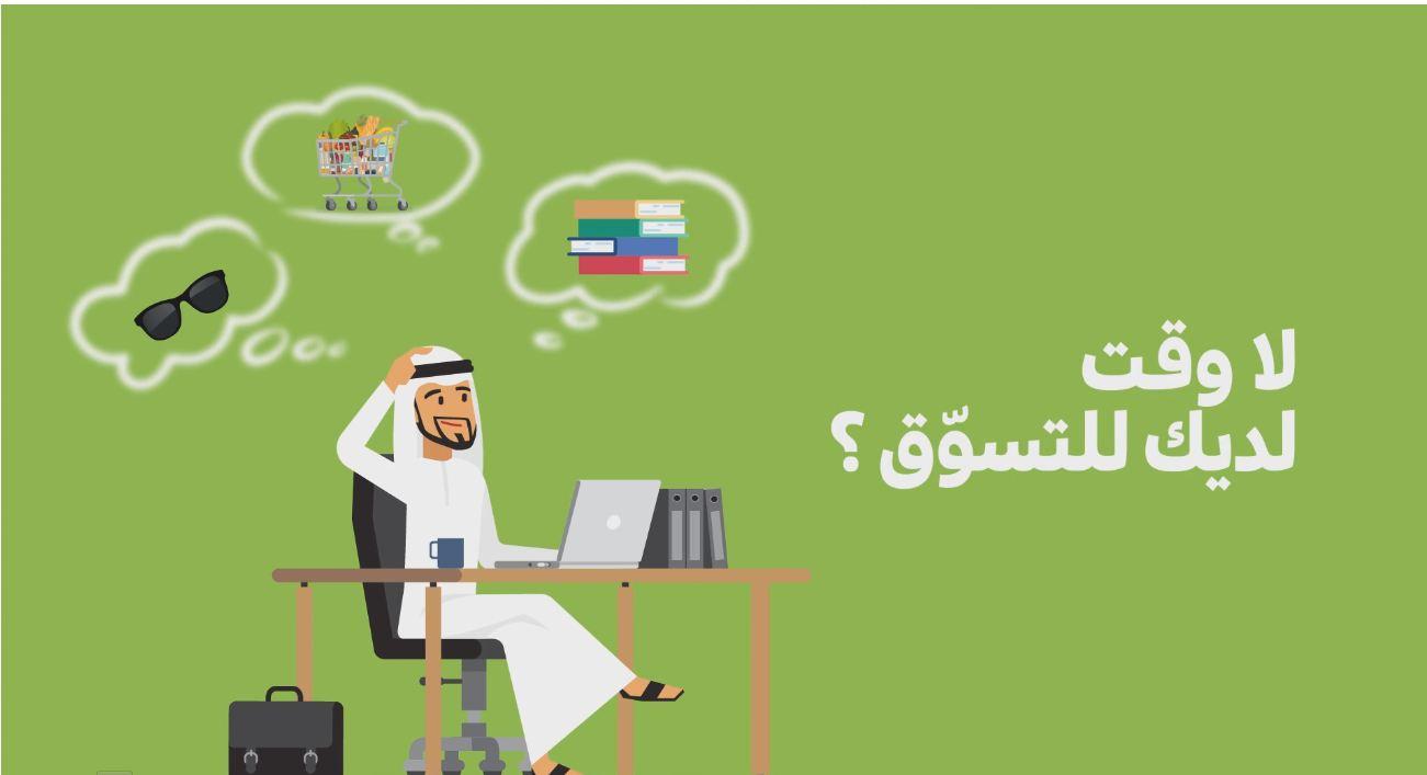 اقتصادية دبي تستحدث نشاط خدمات المتسوّق الشخصي