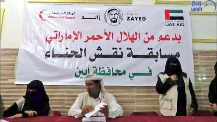 مسابقة للحناء برعاية الإمارات تثير السخرية في اليمن