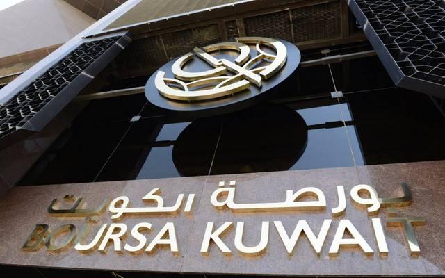 بورصة الكويت تغلق تعاملاتها على انخفاض مؤشرها العام