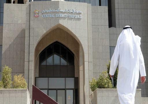 مصرف الإمارات المركزي يصدر إرشادات جديدة حول مراقبة المعاملات وفحص الجزاءات