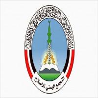 حزب الإصلاح يطالب بعودة الحكومة إلى عدن