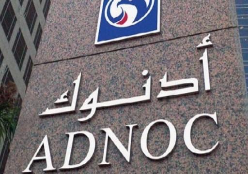 """""""أدنوك"""" تعتزم إطلاق معيار قياسي للنفط الإقليمي بالمنطقة"""