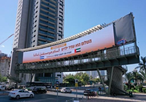 بلافتات نشرتها في تل أبيب والقدس المحتلة.. سفارة أبوظبي لدى الاحتلال تحتفل بمرور عام على التطبيع