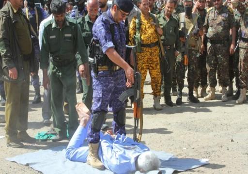اليمن.. الحوثيون يعدمون تسعة أشخاص بتهمة التخابر لاغتيال قيادي بالجماعة