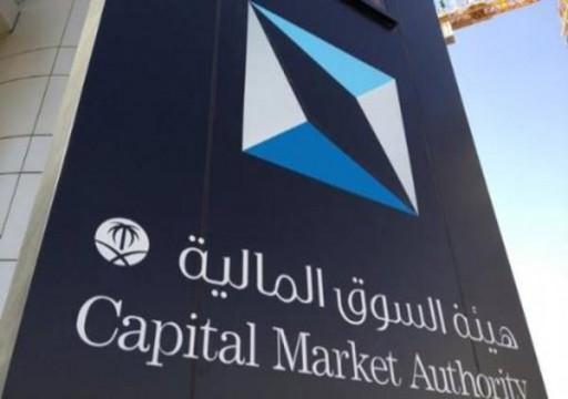 السعودية تحذر من جمع أموال لغرض الاكتتاب بدون ترخيص