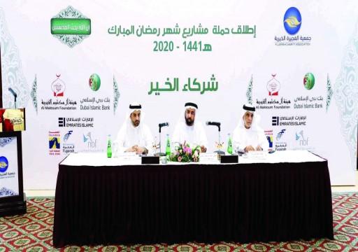 خيرية الفجيرة تخصص 49 مليوناً لحملة مشاريع رمضان
