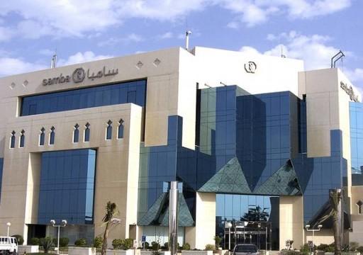 سامبا السعودية: طرح أرامكو جمع 73 مليار ريال حتى الآن