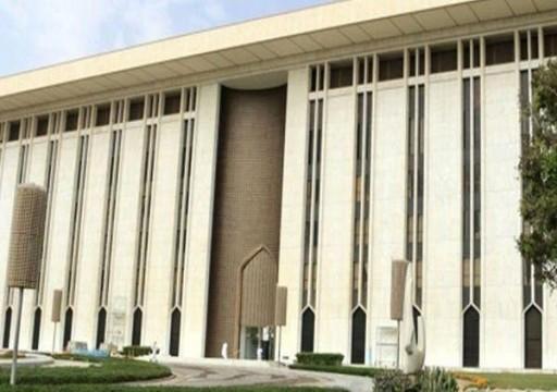 المركزي السعودي يمدد برنامج تأجيل دفعات قروض الشركات 3 أشهر