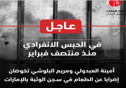 في يوم المرأة العالمي.. معتقلات الرأي في سجون أبوظبي يضربن عن الطعام