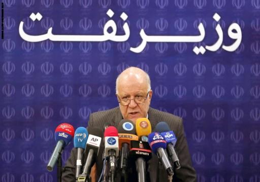 وزير النفط الإيراني: تفوقنا على قطر في إنتاج الغاز