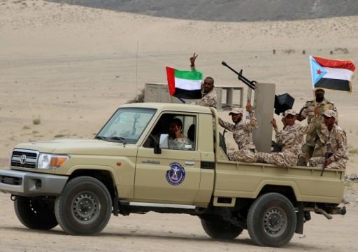 """اليمن.. قوات تدعمها أبوظبي تعلن """"حالة الطوارئ"""" في المحافظات الجنوبية"""