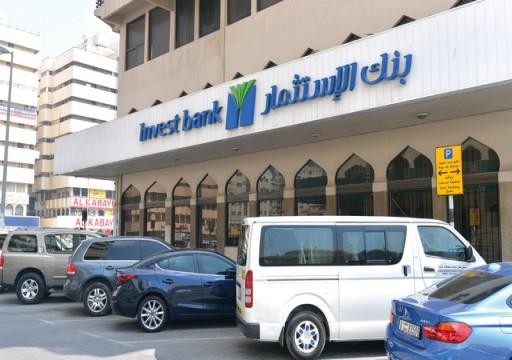 بعد إعلان إفلاسه.. دخول حكومة الشارقة مستثمراً استراتيجياً في بنك الاستثمار