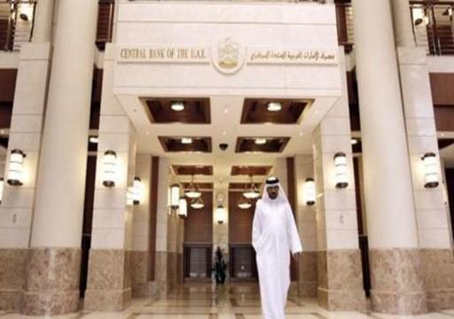 مصرف الإمارات المركزي يعلن ارتفاع الأصول الأجنبية إلى 14.9 % في يونيو