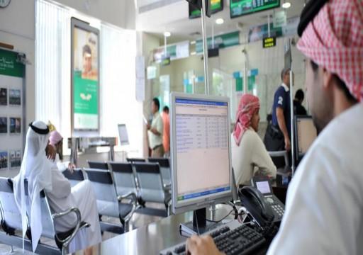 صحيفة كويتية: نقاش خليجي لتأسيس اتحاد مصرفي موحد