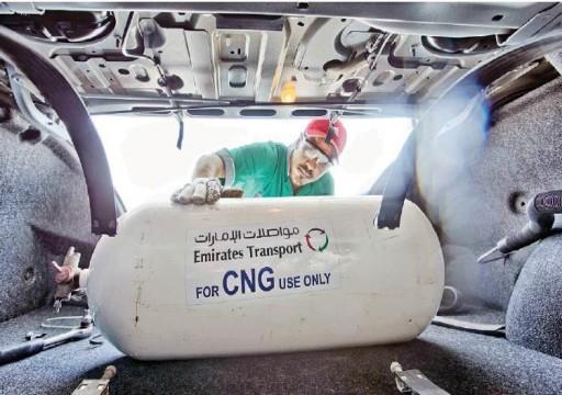 «مواصلات الإمارات»: 50% انخفاضاً للبصمة الكربونية في مركبات الغاز