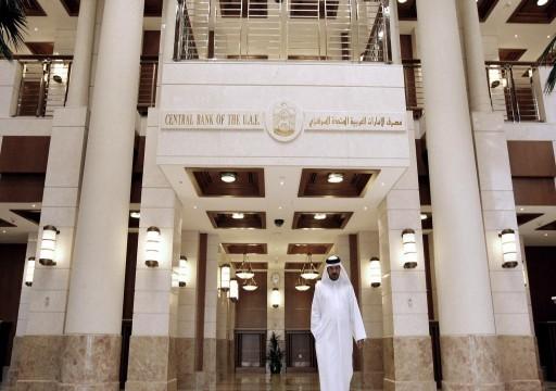 المصرف المركزي يتوقع نمو الاقتصاد 2.1% في 2021