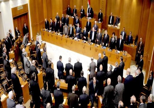البرلمان اللبناني يتجه لإقرار قوانين مثيرة للجدل